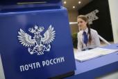 Отделения Почты России работают и продолжают оказывать услуги населению в полном объеме