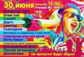 30 июня состоится празднование Дня молодёжи