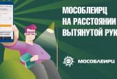 МосОблЕИРЦ продлил нерабочий режим для своих офисов до 30 апреля – Мин ЖКХ
