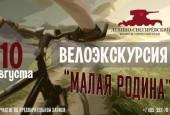 Уважаемые истринцы и гости округа! 10 августа пройдет велосипедная экскурсия