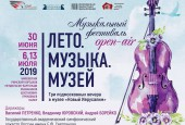 13 июля приглашаем вас на заключительный концерт музыкального фестиваля open air