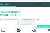 Введен в эксплуатацию интернет сервис «Электронный председатель»