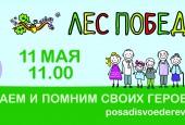 11 мая 2019 года в 11-00 состоится ежегодная экологическая акция «Лес Победы.